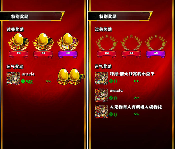 对比图,左边的是极运掉落,有5个金蛋之多,右边是0运掉落,啥也没有