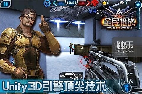 《全民枪战》是手游上枪战类游戏的主要作品之一