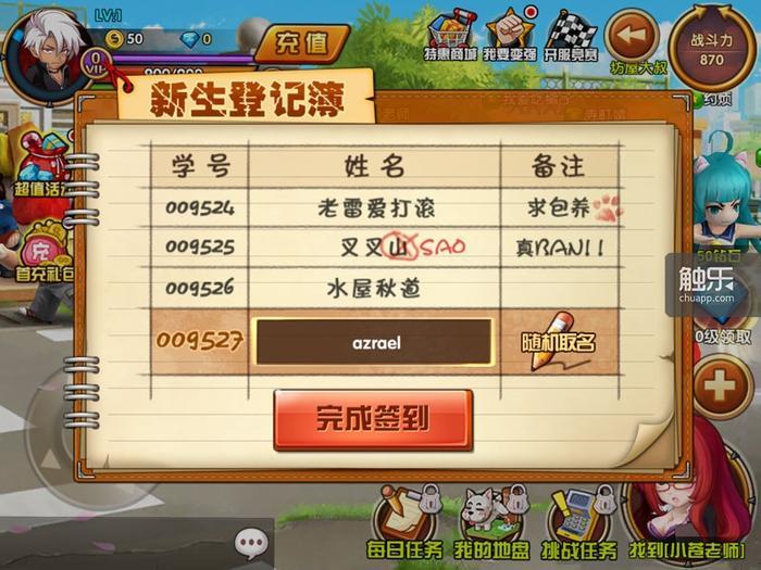 玩家为角色命名时的细节设计