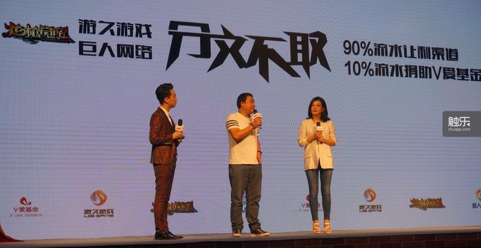 刘亮与赵薇在发布会上共同签约慈善事业