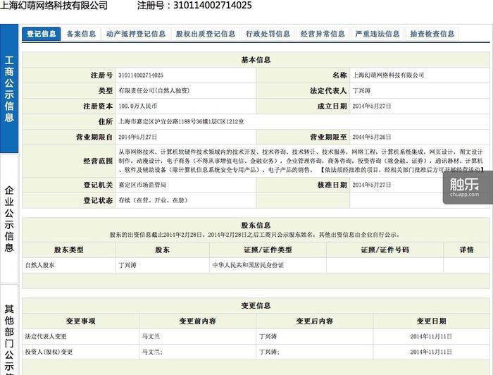 上海幻萌网络科技有限公司工商公示信息