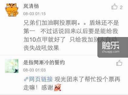 陈妍希微博下方的评论