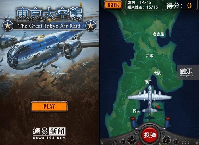 这款《东京大空袭》的小游戏,由网易移动部门的游戏研发团队制作,并非网易新闻出品
