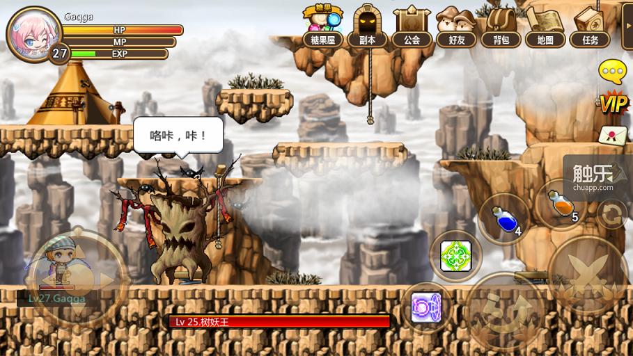 《冒险岛手游》有自动战斗
