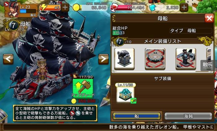 每艘船只还能单独升级船上部件
