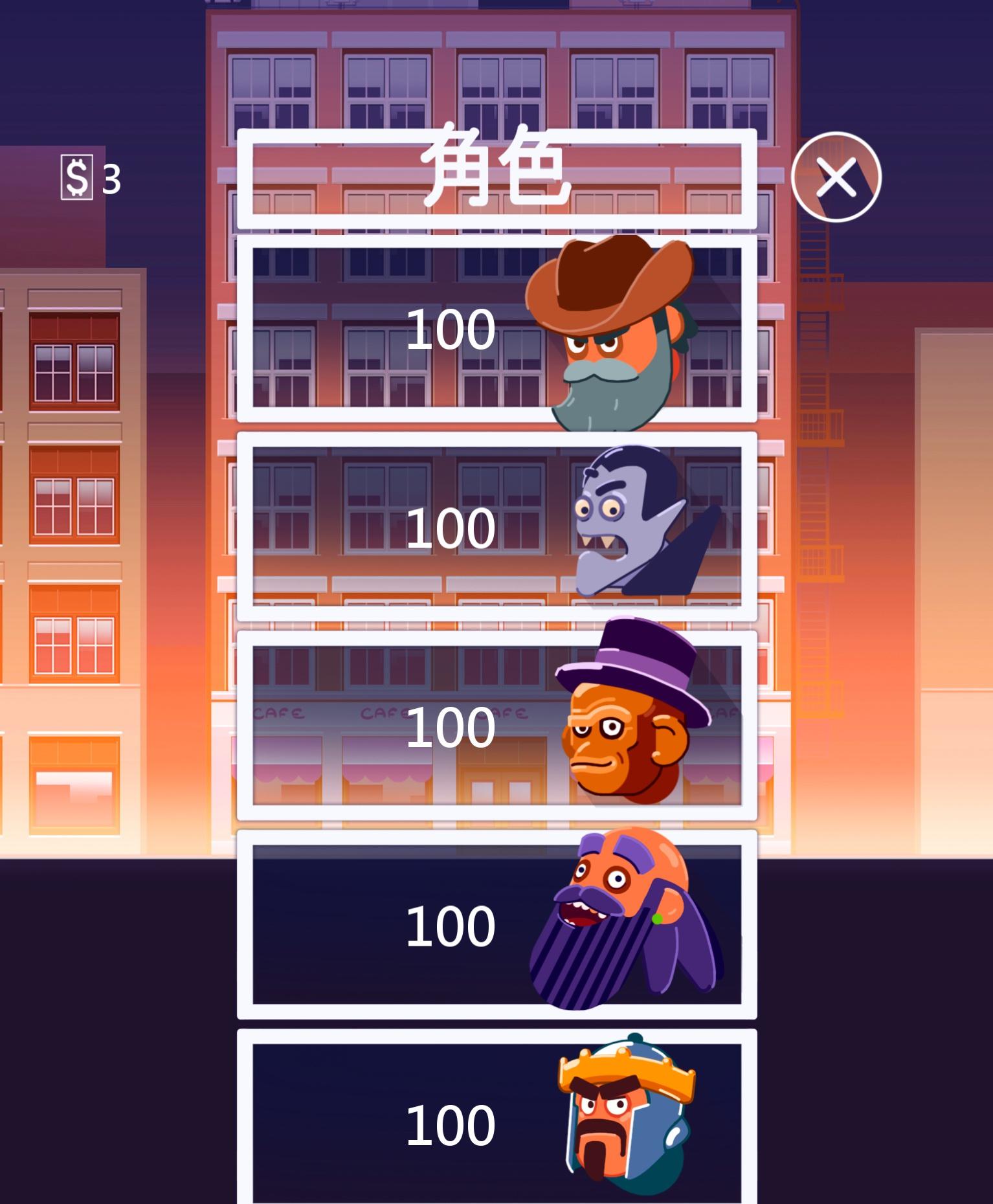 《撞大运》本身的游戏背景就是讲城市遭受了无厘头的攻击而重创,而你控制的角色只能躲开天上掉下的奇怪东西靠自己闯出一条血路了??孔约捍吵鲆惶跹仿??明明是在大楼下面来回转悠,是死路好吗! 游戏的玩法非常简单,点击屏幕的任意位置一下,在大楼下来回奔跑中的小人就会加速冲一下而从楼上会掉下来一些形状古怪的炸弹和激光有些炸弹是垂直掉落的,激光是每隔一秒发射一次连续发射3次,而还有些奇奇怪怪的炸弹是追踪弹。 游戏很难,很虐心,和炸弹遭遇时是加速跑两步还是让角色慢慢拖延着跑,还是很考验人的快速判断力的。 游