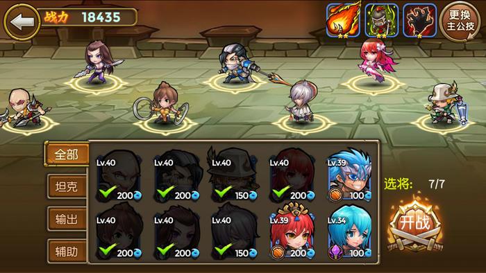 一次要上场7英雄(45),保证玩家在一场战斗的大部分时间里有一定的操作