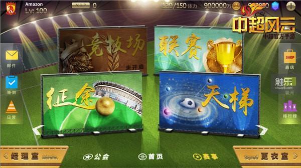 """""""征途""""模式可以让玩家回顾中国足球的历史"""