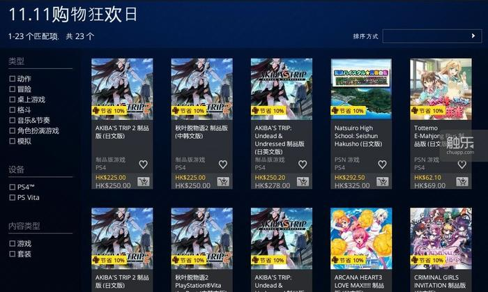 Playstation的双11促销更像是游戏宅们专供