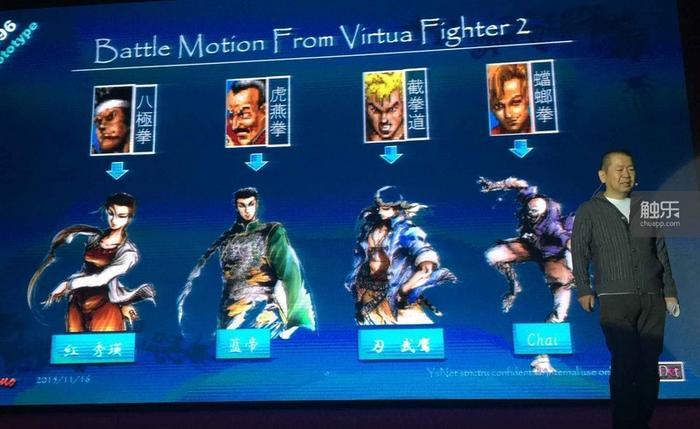 《VR战士》中的中国武功被挪用到新的RPG项目众