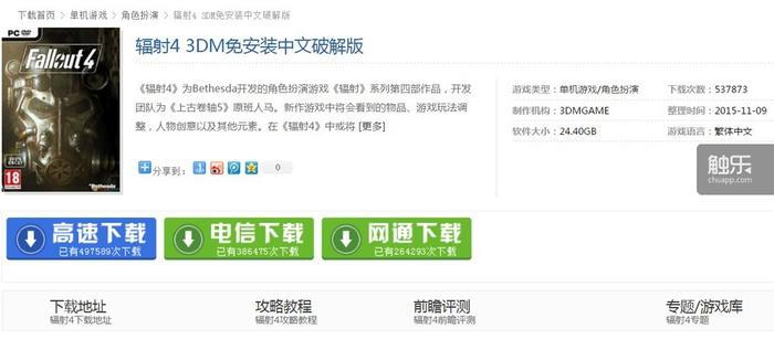 11月10日凌晨,国内某盗版游戏站放出《辐射4》破解版的下载,此时游戏尚未在中国区解锁