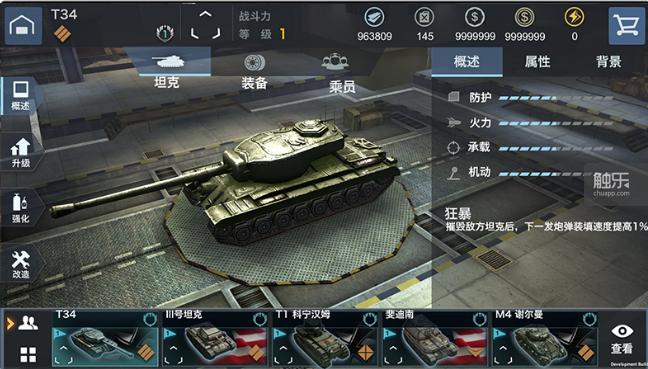 坦克的养成相对重度