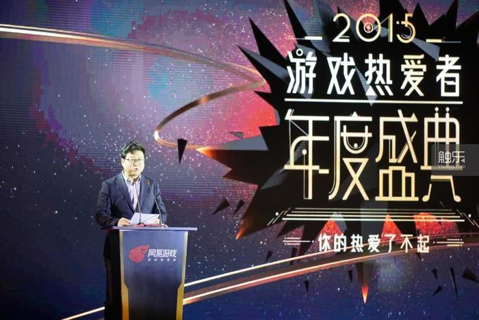 网易公司CEO丁磊正在致辞