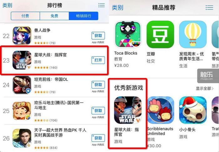 游戏获AppStore首页推荐成为畅销榜23名