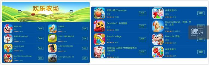 App Store精品推荐的欢乐农场专题