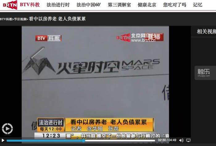 北京电视台以《看中以房养房,老人负债累累》为名介绍了这一案件