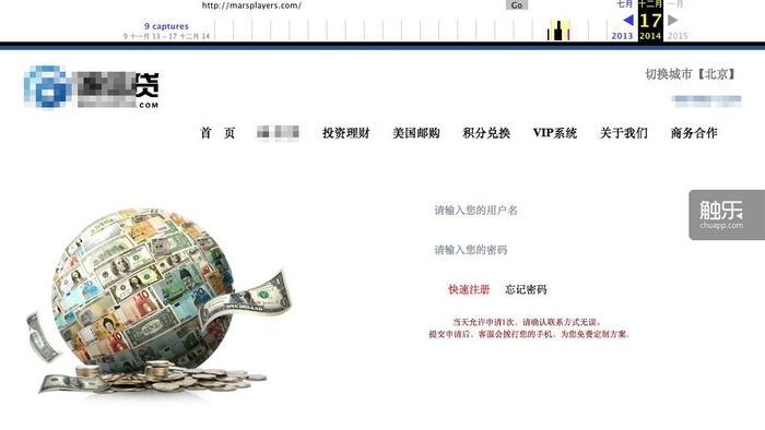 火星时空的官网目前已无法打开,根据互联网备份系统查询,2014年12月,其网站已经变成某金融项目