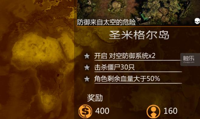 在进入每个关卡前玩家可以阅读到通关要求