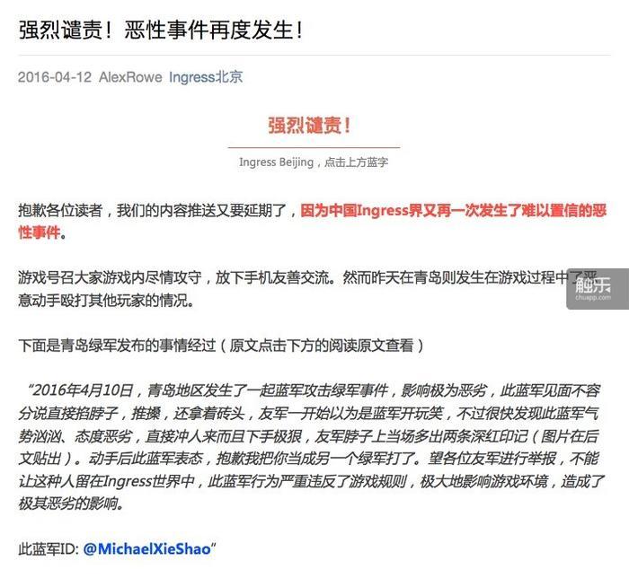 Ingress北京的声明