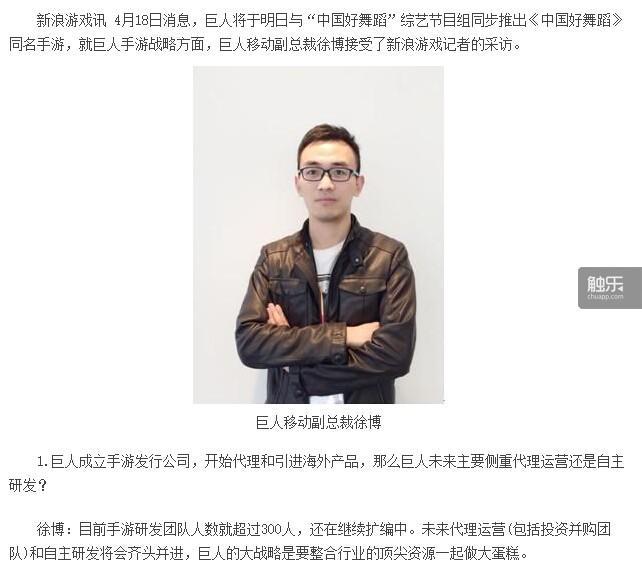 2014年媒体对徐博的访谈截图