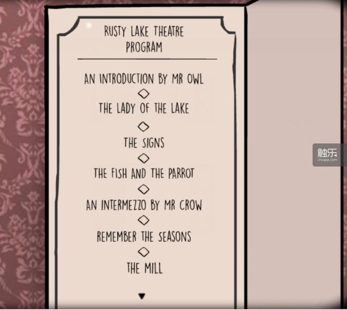 锈色湖剧场的节目单