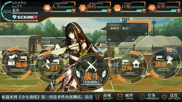 《少女前线》一测时的游戏界面