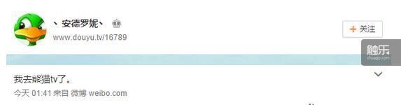 去年9月大批斗鱼TV炉石主播跳槽期间,安德罗妮所发的微博,后删除