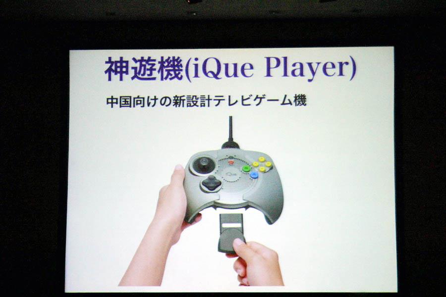 2003年的东京电玩展上,神游机揭开面纱