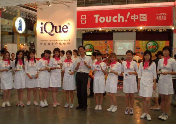 2005年7月,神游参加ChinaJoy展会,现场举行iQue DS首发会
