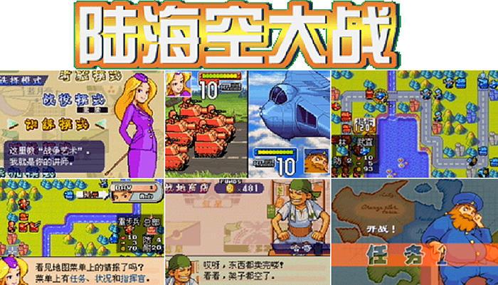 神游汉化的中文版《陆海空大战》(即《高级战争》)截图,游戏未在国内发行