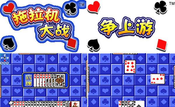 利用NC卡的联网功能,神游自主研发了《争上游》、《拖拉机大战》、《中国象棋》等棋牌游戏