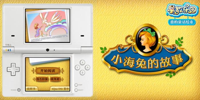 互动电子书《小海兔的故事》是神游正式发行的唯一一款原创软件