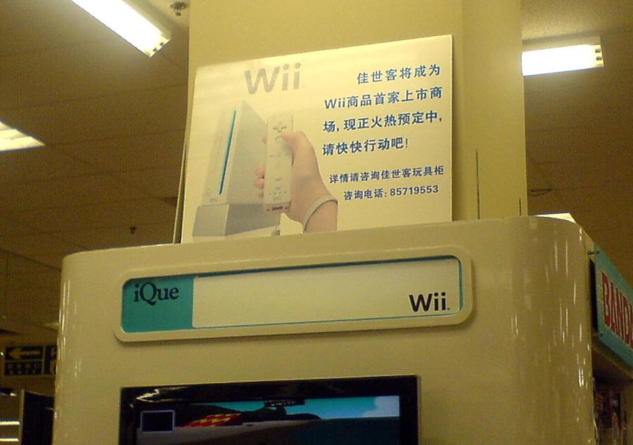 2008年,青岛一家商场的Wii行货预订活动