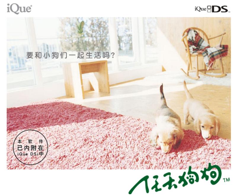 《任天狗狗》早在2006年即已完成汉化,三年后才与神游DSi捆绑上市