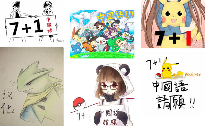 2014年夏天,中国玩家发起《精灵宝可梦》中文化请愿活动