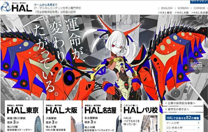 HAL学园官网页面