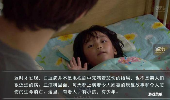 《作别于今日》改编自同名日剧,杨蒙希望人们通过这款游戏认识白血病,认识自己
