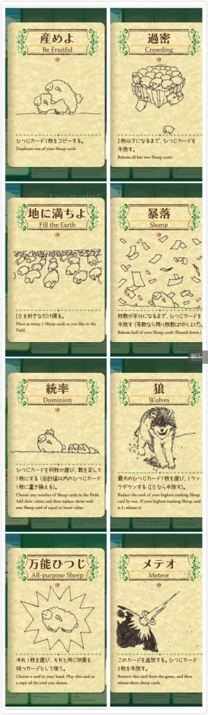 左边是有利于繁殖的牌、右边是会减少羊群数量的牌