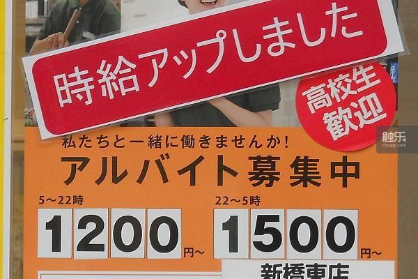 日本某牛肉饭连锁快餐店最近的招聘广告。因为最近日本人手不足情况严重,打工的工资也相应上升了不少