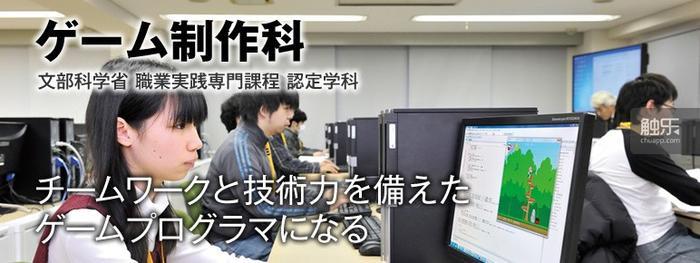 日本某游戏专门学校的广告