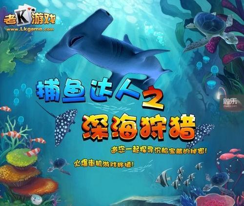 《捕鱼达人之深海狩猎》