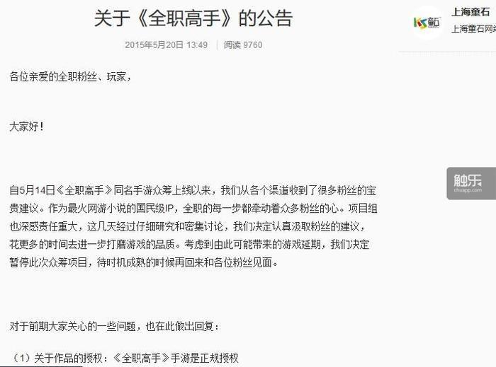 上海童石去年5月20日关于《全职高手》的公告