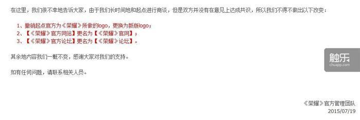 北京酷软2015年7月19日公告
