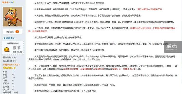 """《荣耀》制作人流木在论坛的说明,上图微博""""流木的垃圾桶""""转发图片内容即为此"""