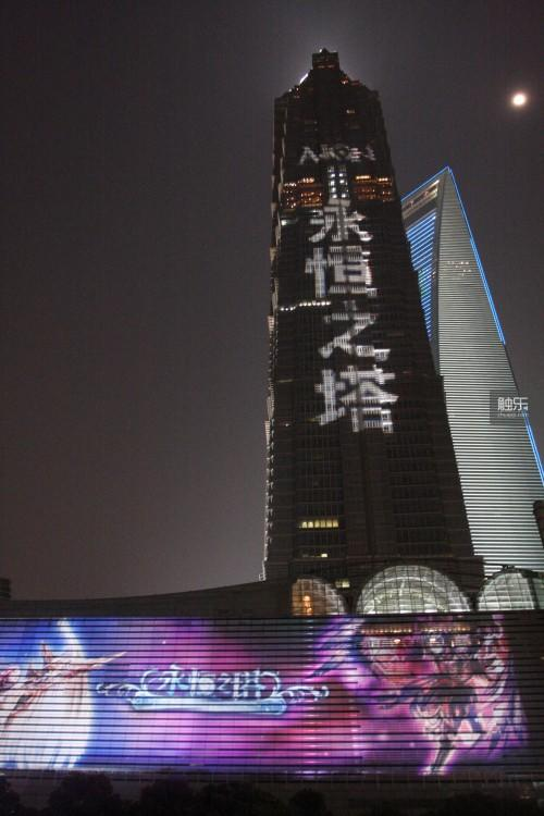 当年的盛大网络在上海金茂大厦投放的《永恒之塔》楼体广告