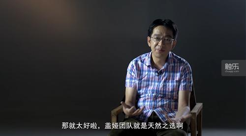 """姚壮宪:""""那就太好啦,盖娅团队就是天然之选啊"""""""
