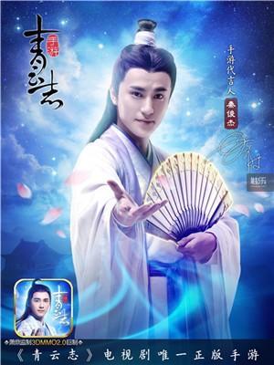 秦俊杰将继续以曾书书身份出现在《青云志》手游中陪伴玩家