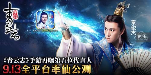《青云志》手游将于9月13日全平台公测