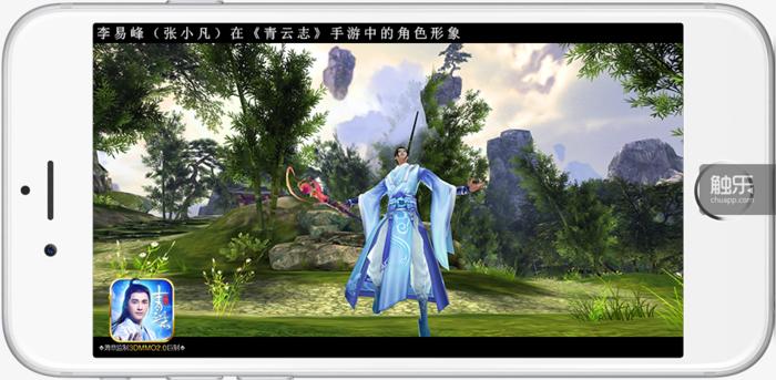李易峰(张小凡)在《青云志》手游中的角色形象