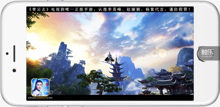 《青云志》手游实景截图——360度全自由飞行